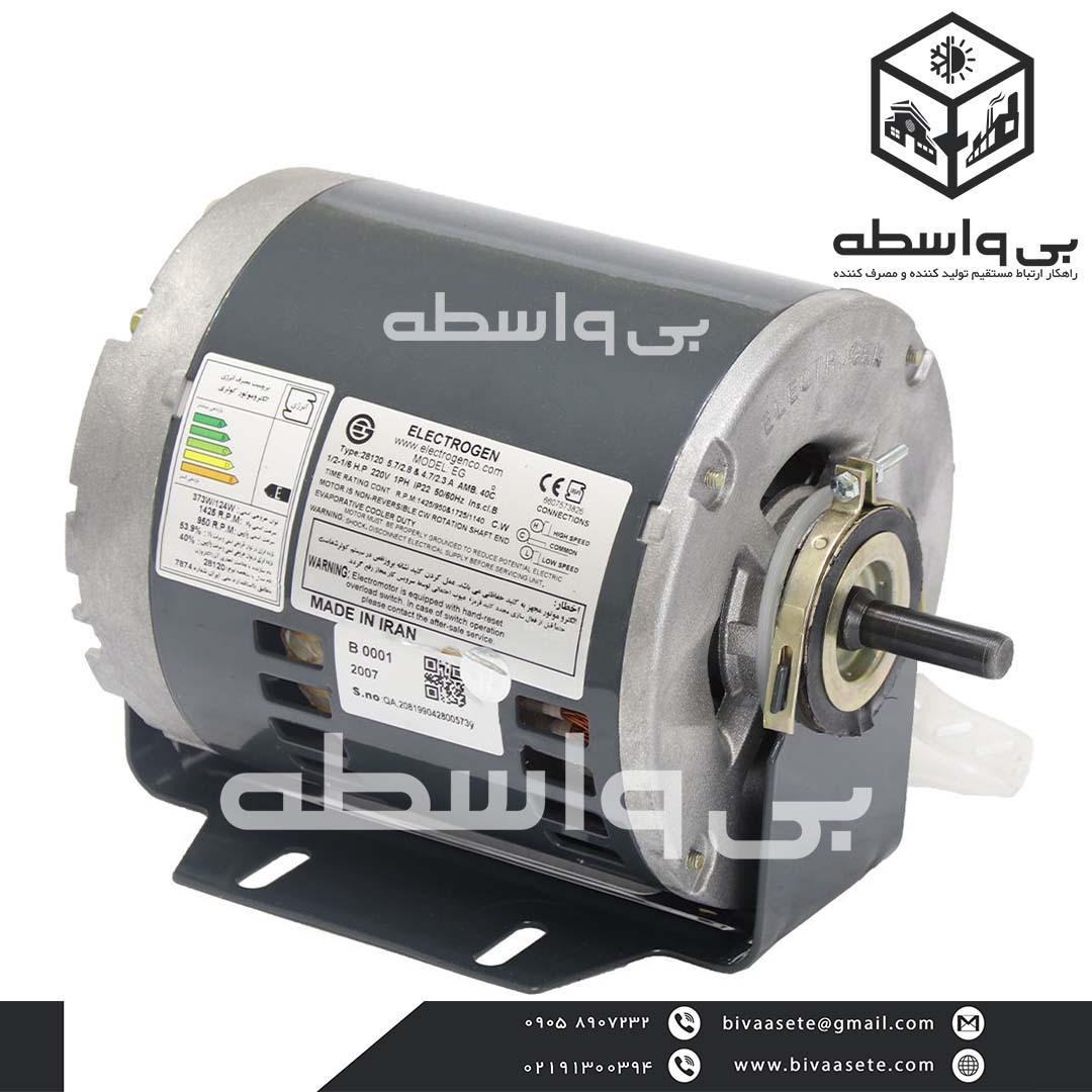 موتور کولر آبی الکتروژن قدرت 1/2 اسب بخار