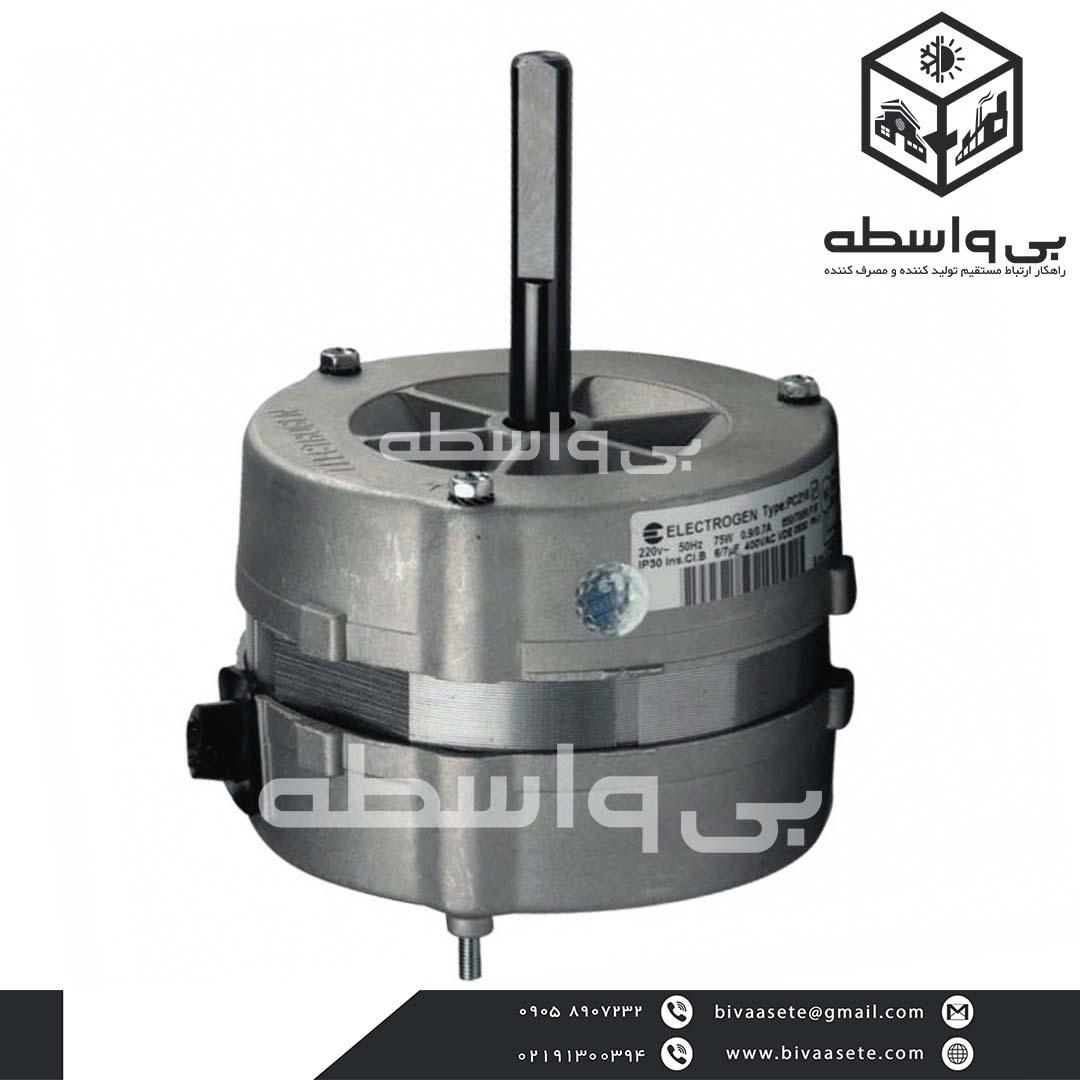 موتور (دینام) کولر آبی قدرت 1/8 آلومینیومی (کولر دستی یا اتاقی)