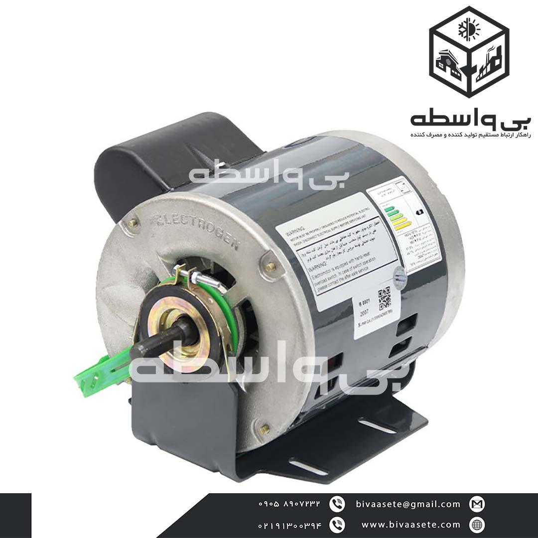 موتور کولر آبی الکتروژن قدرت 3/4 اسب بخار