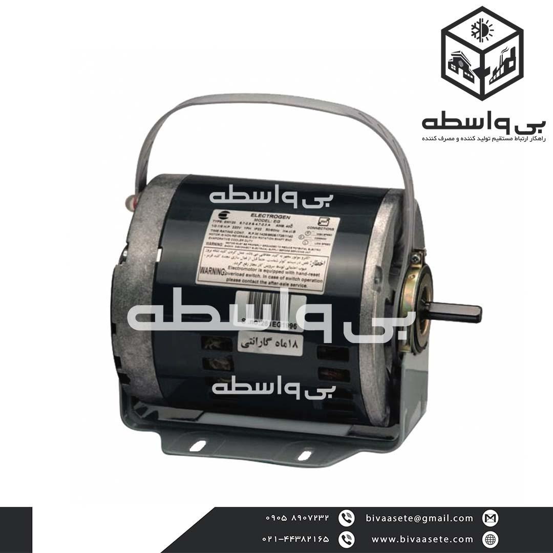 موتور کولر آبی الکتروژن قدرت 1/2